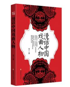 漫话中国戏曲人物