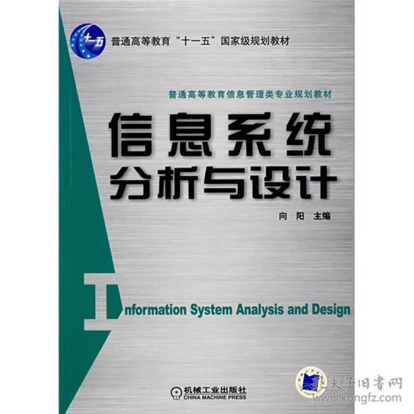"""信息系统分析与设计(普通高等教育""""十一五""""国家级规划教材)"""