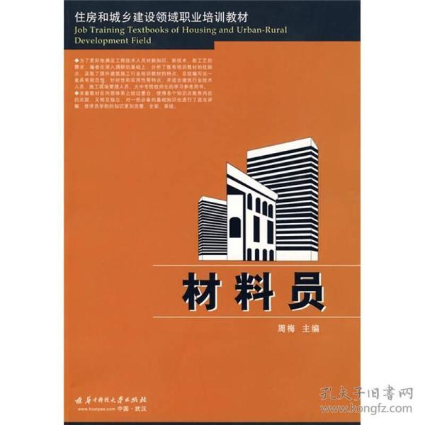 住房和城乡建设领域职业培训教材:材料员