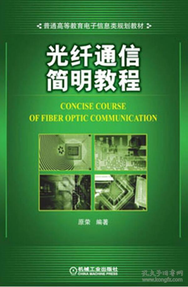 光纤通信简明教程/普通高等教育电子信息类规划教材