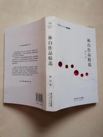 林白作品精选:跨世纪文丛精华本
