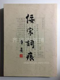 佞宋词痕 (吴湖帆 上海书店 2002年1版1印)