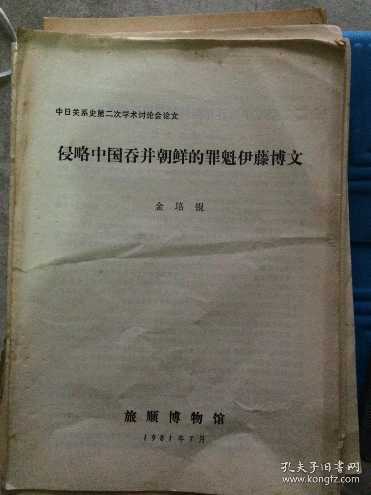 侵略中国吞并朝鲜的罪魁伊藤博文【中日关系史
