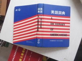 美语词典 赠本