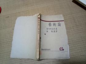 艺术论   29年初版  毛边本   陈国钊藏书