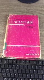 日文版 油压 方面书籍一本