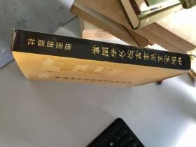 中国近五百年旱涝分布图集