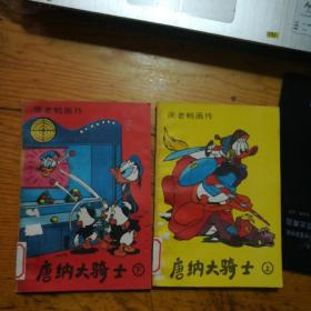 唐老鸭画传之唐纳大骑士 上下册(江苏一版一印,馆藏书)