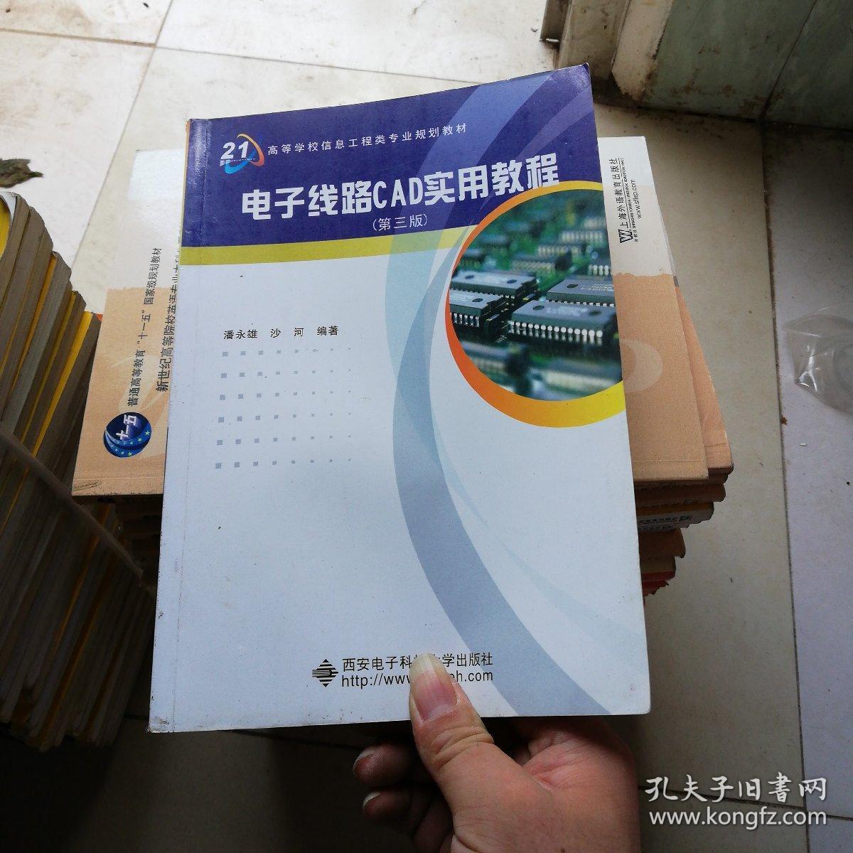 4 退耦电容的画法  习题  第4章 电路仿真测试  ……  第5章 印制电路