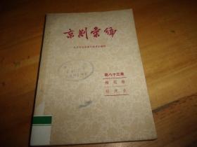 京剧汇编【第八十三集  】 ---1960年1版1印---馆藏书,品以图为准