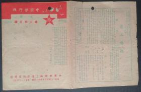 建国初期中国旅行社上海分社版《庐山胜概游旅行团》组团广告宣传单