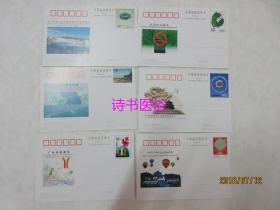 明信片6枚——1997年中华全国集邮展览、1997世界华人经济成就展览会、戒烟有益健康、广州地铁通车、虎门大桥建成通车、第二届亚太经合组织国际贸易博览会