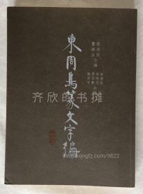东周鸟篆文字编
