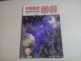 少年科学画报1996年:第7、8期(合刊)
