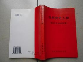 杭州党史人物