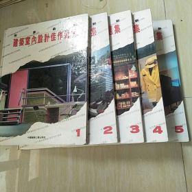 世界最新建筑室内设计佳作选集【五册全套】