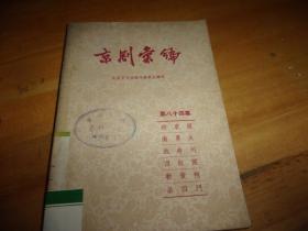 京剧汇编【第八十四集  】 ---1960年1版1印---馆藏书,品以图为准