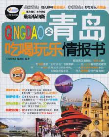 全青島吃喝玩樂情報書-最新暢銷版