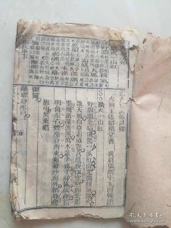 木刻本,七家诗选卷四卷五合订,澹香斋和修竹斋。
