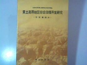 黄土高原地区综合治理与开发研究(宁甘青部分)