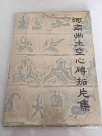 《河南出土空心砖拓片集》1963年人民美术出版社1版1印(印320册,16开)