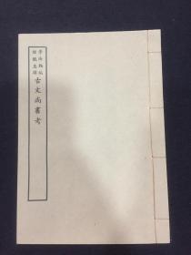 《古文尚书考》 艺文印书馆印行影印