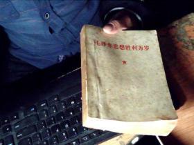 毛泽东思想胜利万岁(东方红) 有毛主席在开国大典的照片1张,后面有林彪题词撕掉          D3