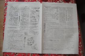 文革小报【油印】<新黄师>三、四版