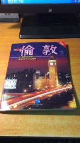 中文版 新版《伦敦》161张彩色插图