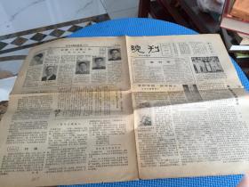 北京京剧院 院刊 1979年 试刊第一  第二期