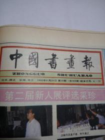 中国书画报 合订本93年 第一期到第二十五期