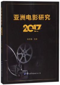 亚洲电影研究(2017)