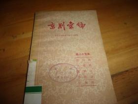 京剧汇编【第八十五集  】 ---1960年1版1印---馆藏书,品以图为准