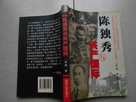 陈独秀与共产国际