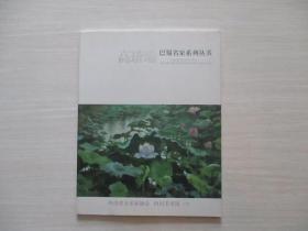 巴蜀名家系列丛书 :高芥瑜.  作者签赠本!143