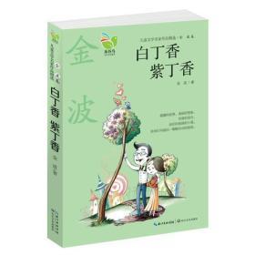 白丁香 紫丁香(儿童文学名家作品精选?金波卷)