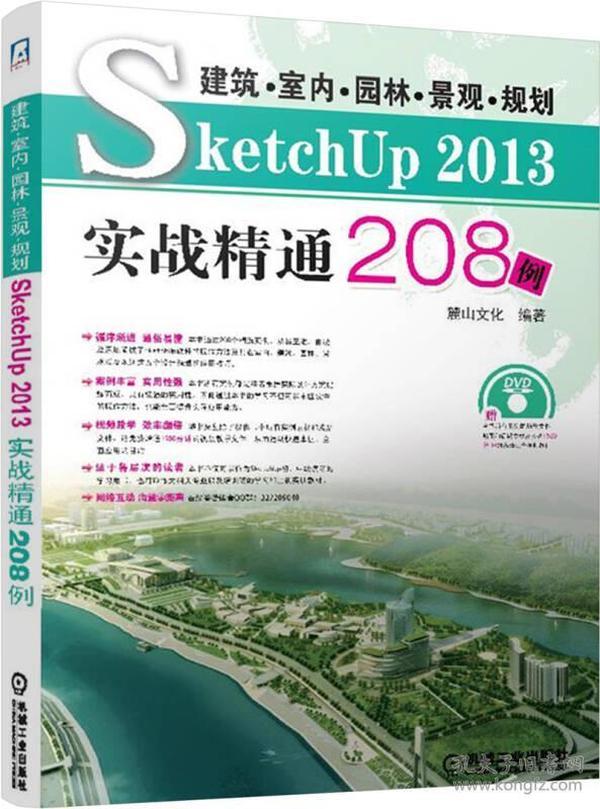 SketchUp2013 实战精通208例.缺盘