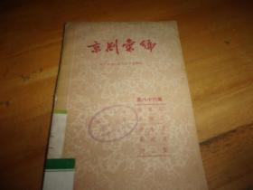 京剧汇编【第八十六集  】 ---1960年1版1印---馆藏书,品以图为准