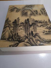 嘉德四季•仲夏拍卖会:中国古代书画(二)