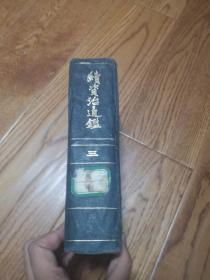 续资治通鉴 三 1957年精装 馆藏