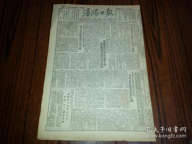 1952年7月30日《沈阳日报》志愿军代表团到北京参观八一体育大会;