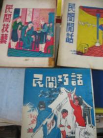 民间闲话 民间技艺 民间巧话 3册合售,60年代,稀缺包快递
