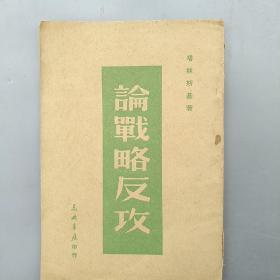 论战略反攻(1949年4月版)