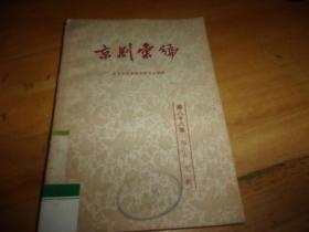 京剧汇编【第八十八集  】 ---1961年1版1印---馆藏书,品以图为准