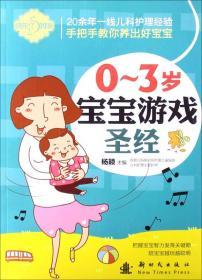 0~3岁宝宝游戏圣经