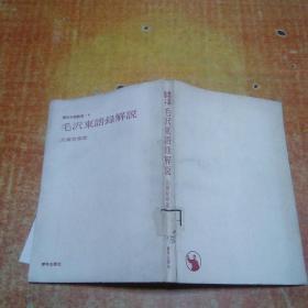 毛泽东语录解说 日文原版【北大藏书】