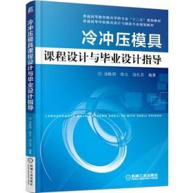 冷冲压模具课程设计与毕业设计指导