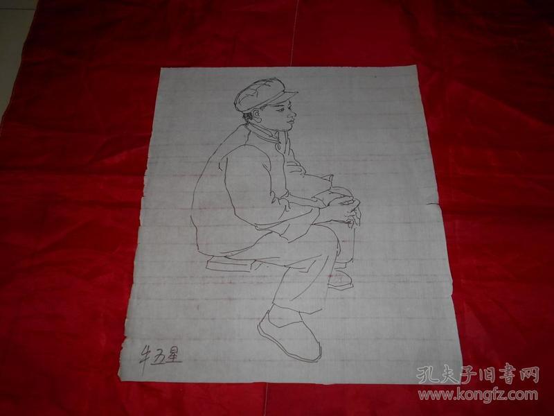著名画家沈大慈70年代 人物写生 《牛五星》