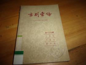 京剧汇编【第八十九集  】 ---1961年1版1印---馆藏书,品以图为准