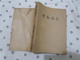 中原民兵 1977年第1-6期合订本